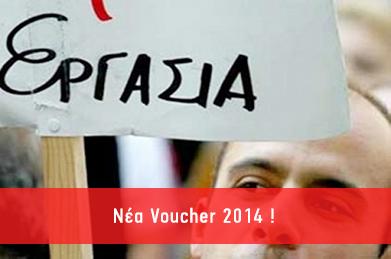 voucher2014