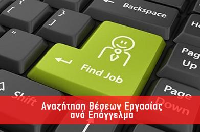 Αναζήτηση Θέσεων Εργασίας ανά Επάγγελμα