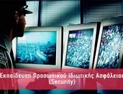 Εκπαίδευση Προσωπικού Ιδιωτικής Ασφάλειας (Security)