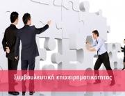 Συμβουλευτική επιχειρηματικότητας