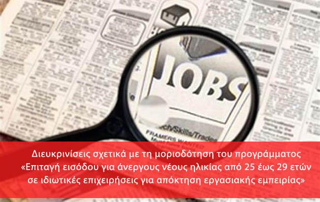 job copy